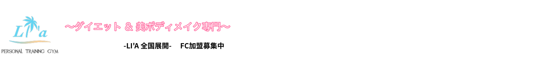 名古屋市リアパーソナルジムフランチャイズ加盟