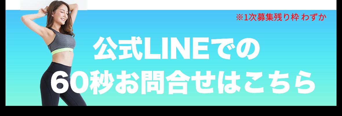 リアフランチャイズ LINE予約 パーソナルジム フランチャイズ申し込み画像